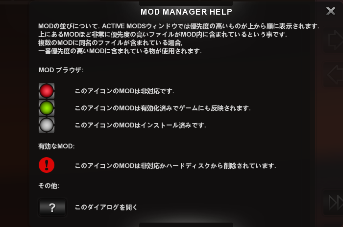 mod-manager-help.png