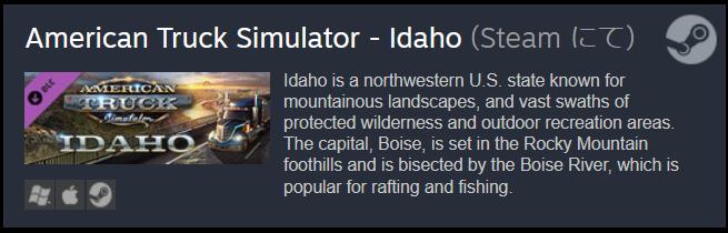 Idahoへ