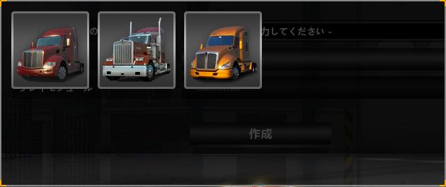 トラックデザイン一覧