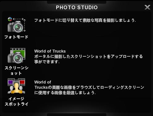 Photo Studio 画面
