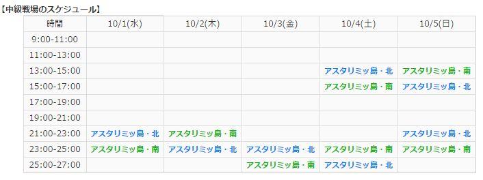 20141001hensoku-1.JPG