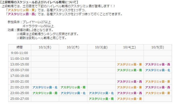 20141001hensoku-2.JPG