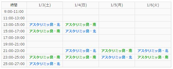 20141229アスタ制限戦場日程.JPG
