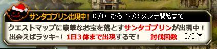 20141217サンタゴブ-1.JPG