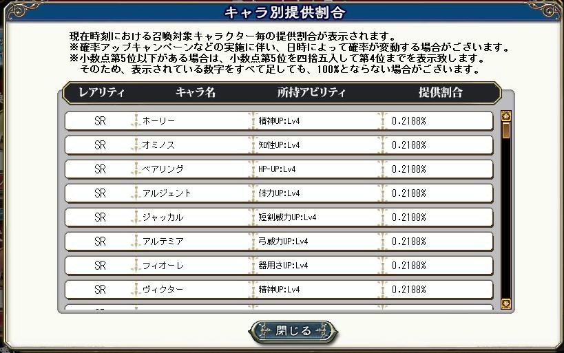 20160530銀召喚個別.png