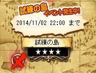 20141029試練の島1.JPG