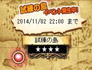 20141029試練の島2.JPG