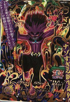super dragon ball heroes universe mission 8 フィン fin.jpg