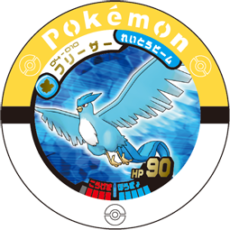 Articuno_04_010.png