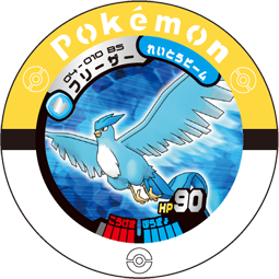 Articuno_04_010_BS.png