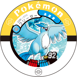 Articuno_05_011.png