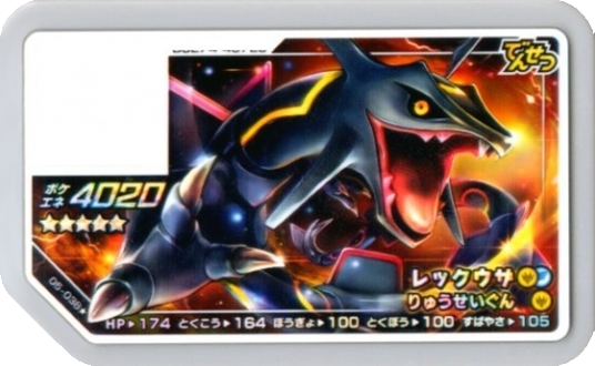 Rayquaza_05-038s.png