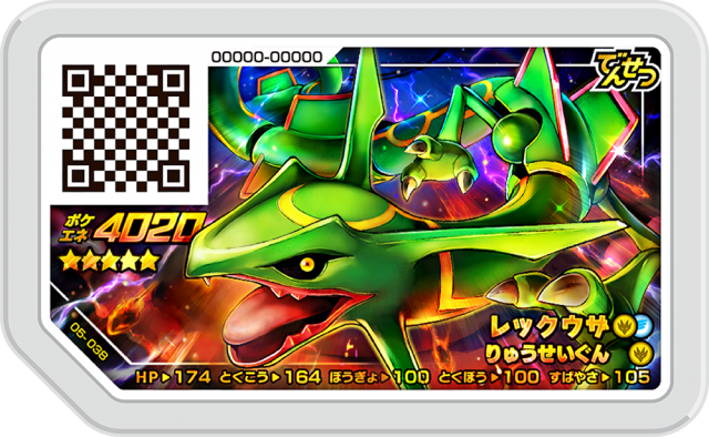 s_Rayquaza_05-038.png