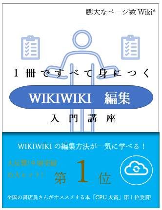 wikiwiki入門.png