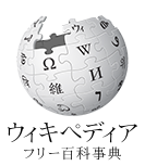 wikipediaロゴ.png