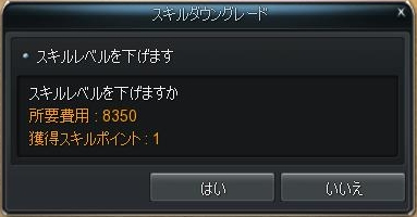 Skill-DownLv.jpg
