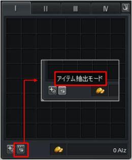 アイテム抽出モード.jpg