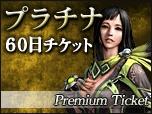 60日チケット
