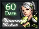 ダイアモンド60日チケット