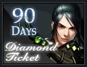 ダイアモンド90日チケット