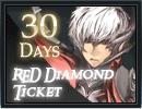 レッドダイアモンド30日チケット