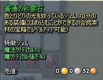 彩雲石MP無し.jpg