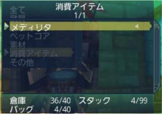 倉庫について.png