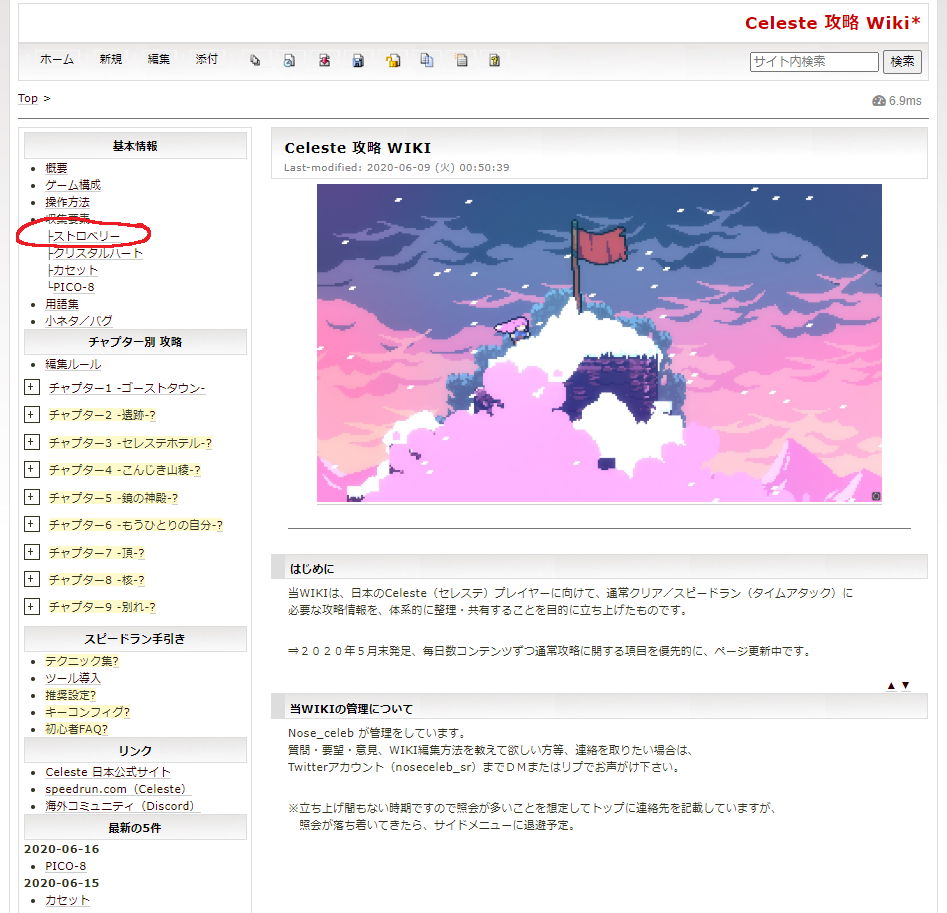 WIKI編集1.png