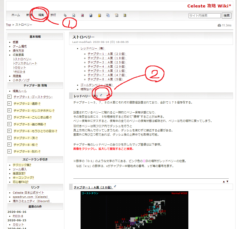 WIKI編集2.png