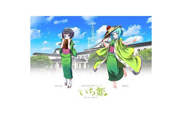 ichihime-ichiko.jpg