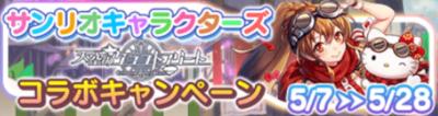 サンリオキャラクターズ コラボキャンペーン.jpg