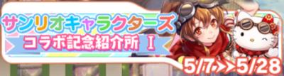 サンリオキャラクターズ コラボ記念紹介所Ⅰ.jpg