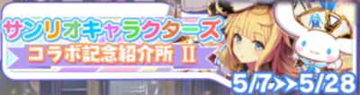 サンリオキャラクターズ コラボ記念紹介所Ⅱ.jpg