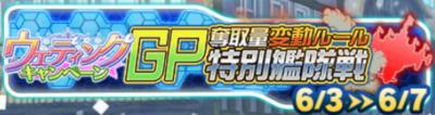 ウェディングキャンペーンGP変動ルール特別艦隊戦202005.jpg