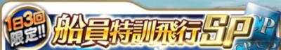船員特別飛行SP.jpg