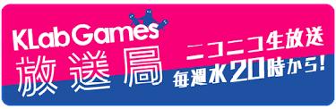 Games放送局
