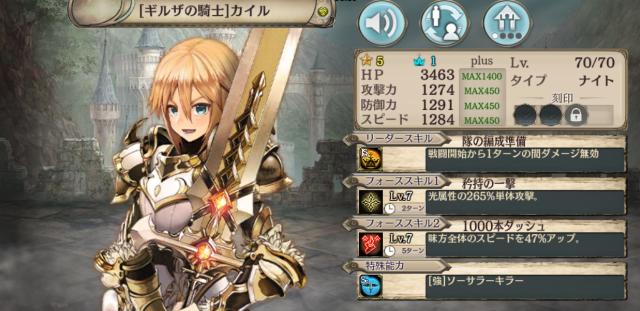 【ギルザの騎士】カイル.PNG