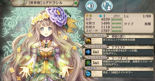 【世界樹】ユグドラシル.png