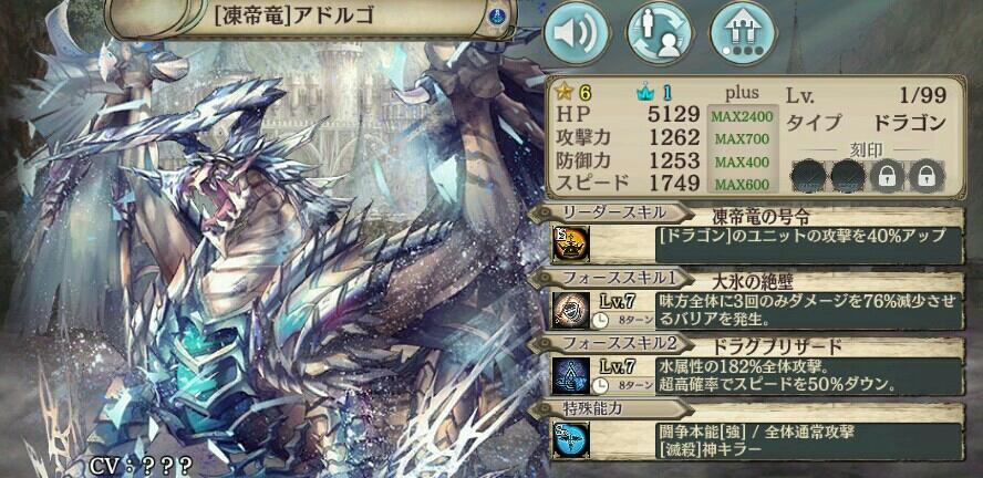 【凍帝竜】アドルゴ.jpg