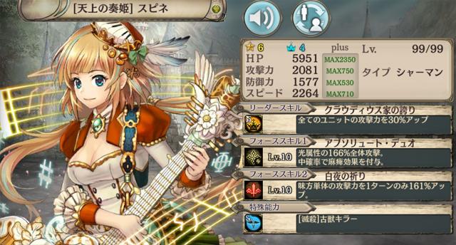 【天上の奏姫】スピネ.png