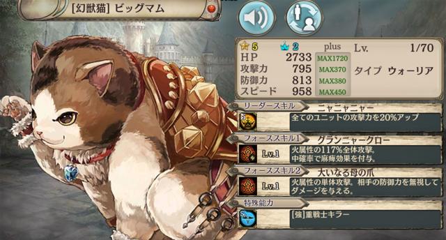 【幻獣猫】ビッグマム.png