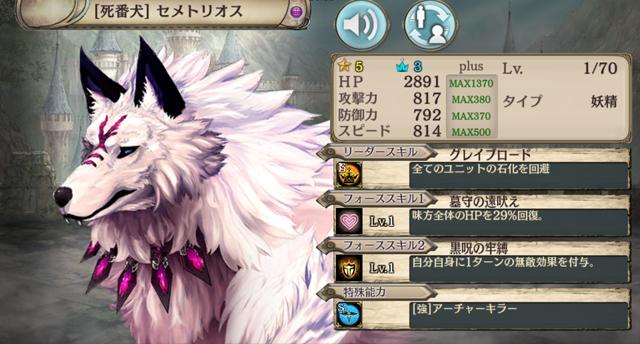 【死番犬】セメトリオス.png