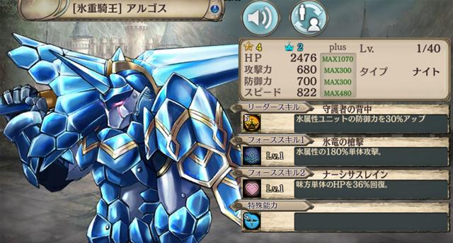 【氷重騎王】アルゴス.png