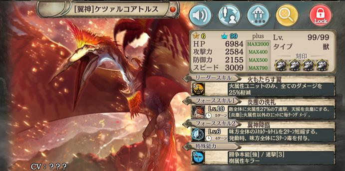 【翼神】ケツァルコアトルス.png