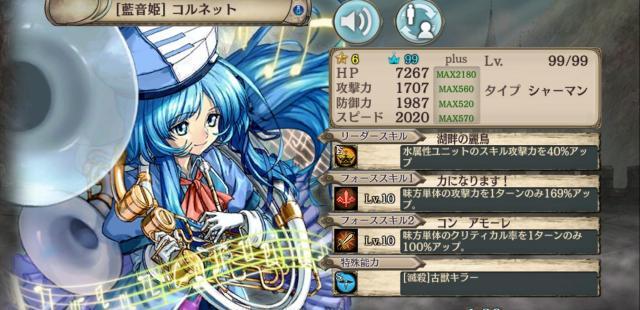 【藍音姫】コルネット.jpg