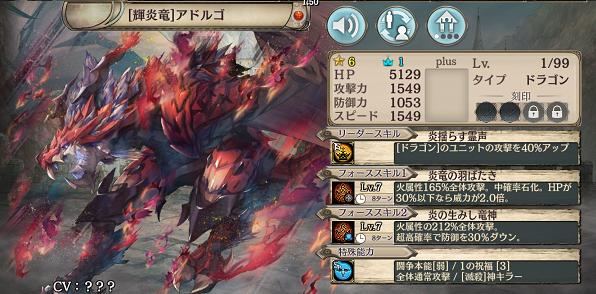 【輝炎竜】アドルゴ.png