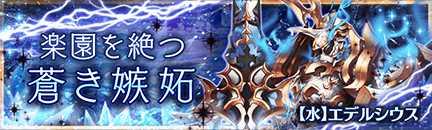 バナー(エデル神話級).jpg