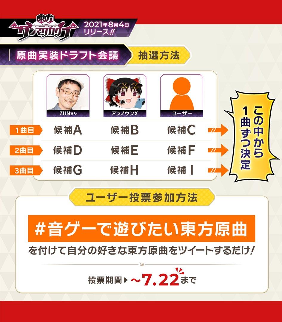 原曲ドラフト会議 画像素材2(danmaku.jp より引用).jpg