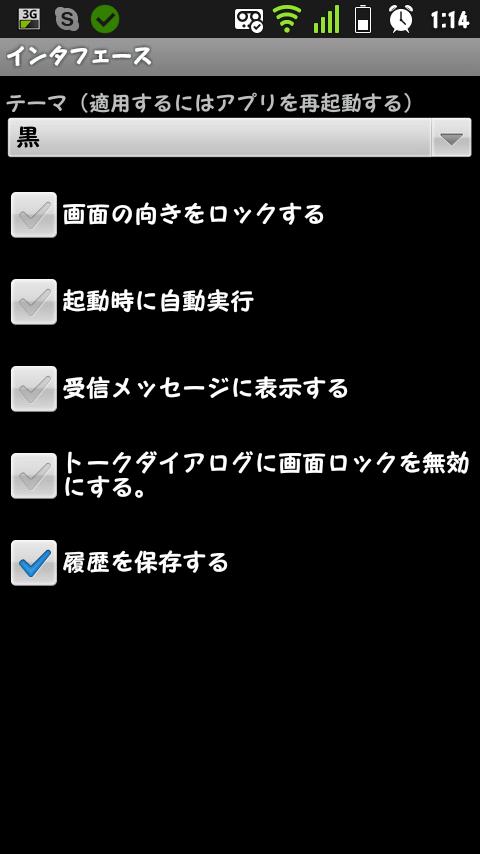 Interface setting menu