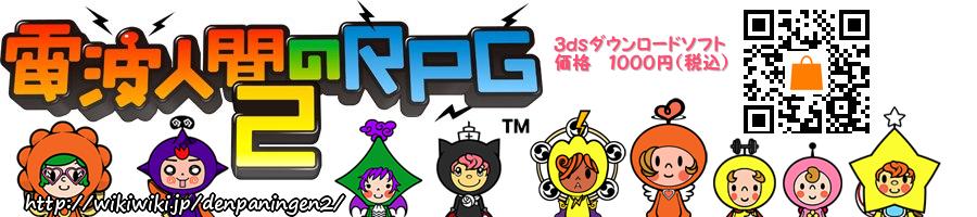 電波人間のRPG2wiki